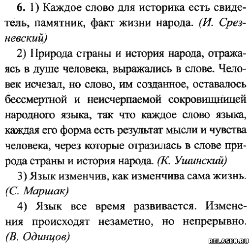 русский язык львова 7 класс 2 часть решебник ответы