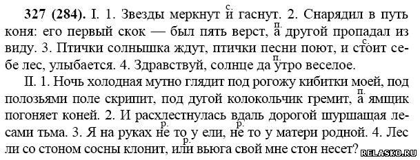 птичкой языку класс 7 с гдз русскому по