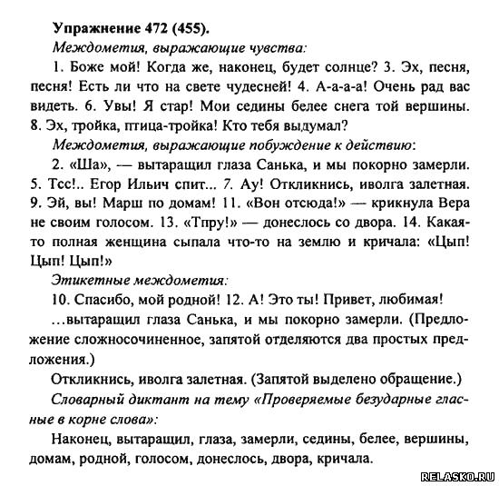 Гдз По Русскому 8 Класс Писенова