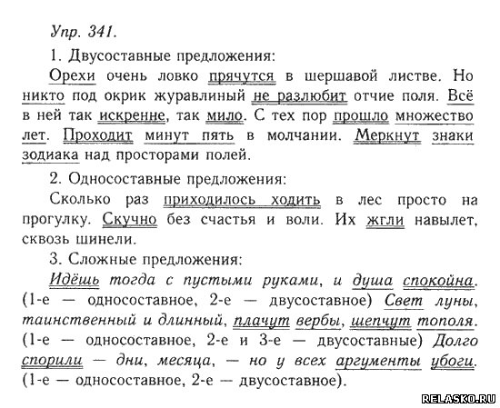 Гдз по русскому 10 класс простое предложение