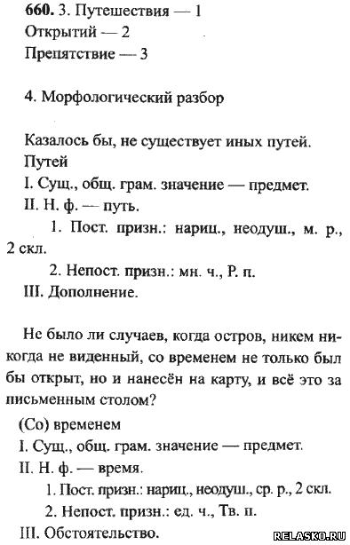 Гдз по русскому 6 класс львова львов 2007 год