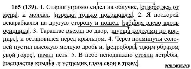 ГДЗ по литературе 6 класс Ладыженская
