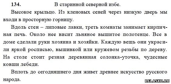 Гдз По Русскому Языку 2000 Год Ладыженская