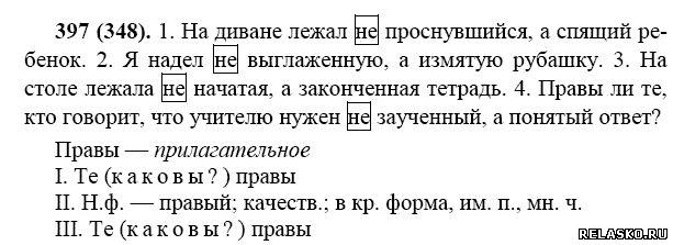 7 язык 2005 ладыженская русский класс гдз