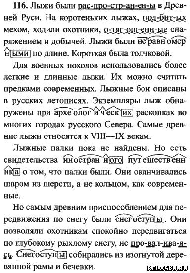 решебник по русскому языку 7 львова