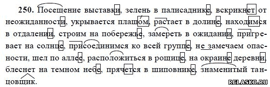 Гдз По Русскому Языку 7 Класс 1984