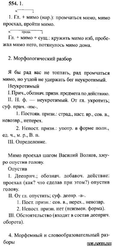 русскому львов львова класс 2 и за часть 7 по решебник