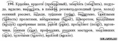 Упр русский язык класс 6 гдз баранова