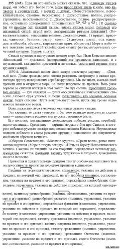 ГДЗ по русскому языку 10?11 класс Власенков А. И.