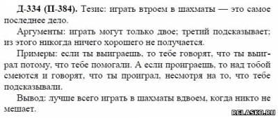 русский 7 класс гдз 2006