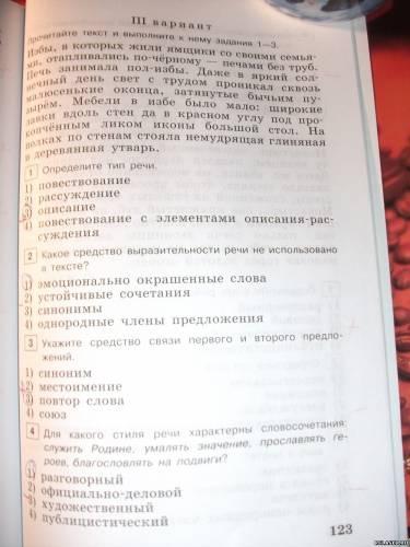 ГДЗ решебник рабочая тетрадь по русскому языку 7 класс Богданова