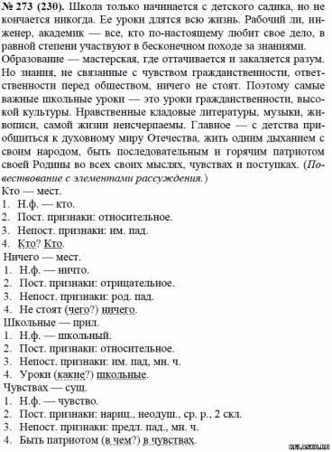 ГДЗ по Русскому языку 10?11 класс В.Ф. Греков, С.Е. Крючков, Л.А. Чешко