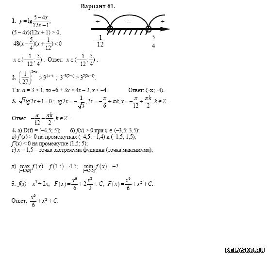 Гдз дорофеев алгебра и начало анализа 10
