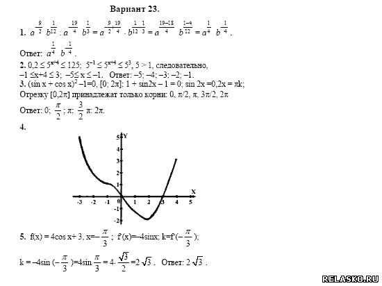 Гдз по математике 7 класс промежуточный экзамен