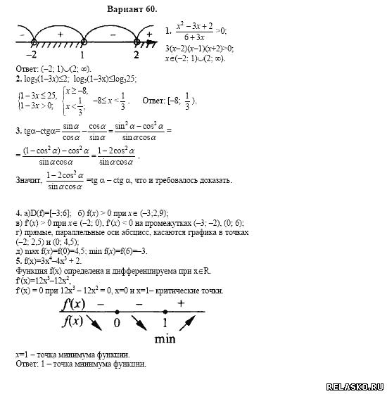 дорофеев 11 математике к решебник по класс сборнику задач