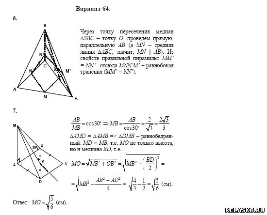 задания класс дорофеев решебник 11