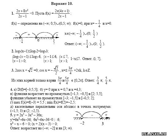 дорофеев для экзамена сборник решения гдз 11