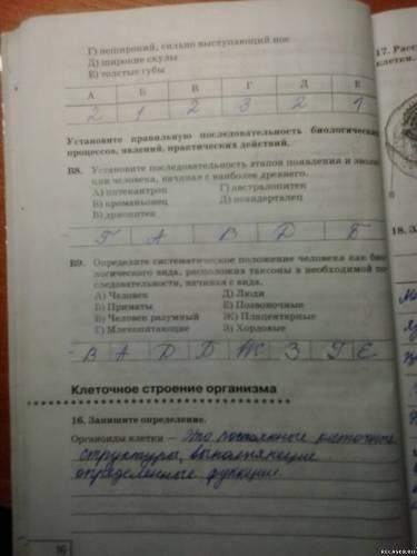 ГДЗ по биологии 8 класс рабочая тетрадь Колесов, Маш, Беляев