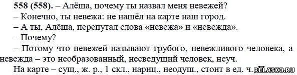 5 класс русский язык ладыженская гдз ответы