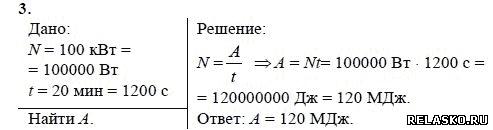 Физика гдз 7 класс упражнение 29