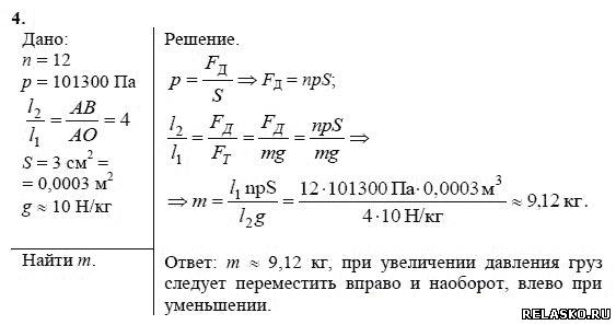 ГДЗ решебник по физике 9 класс Перышкин