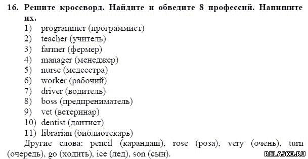 гдз по английскому 5 класс биболетова м.з