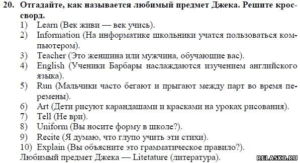 Гдз по английскому языку м.з.биболетова, н.в.добрынина, н.н.трубанева упр.27 стр.49