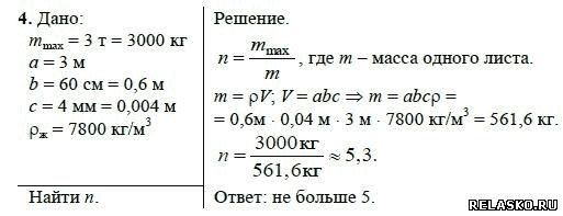 Гдз по физике 7 класс упражнение 4