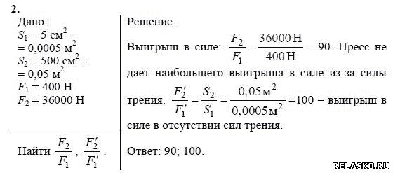 Класс год пёрышкин 2006 физика 7 гдз