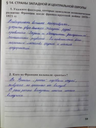ГДЗ по вс истории 9