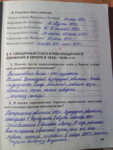ГДЗ по истории 9 класс Ермакова