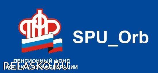 программа пфр spu orb последняя версия 2.35