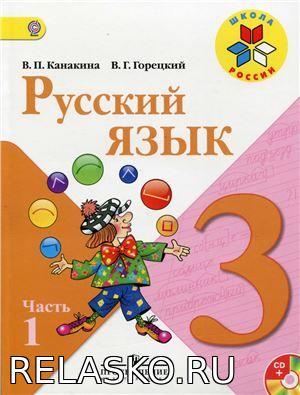Читать онлайн русский язык 3 класс канакина учебник