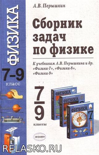 решебник сборника задач по физики перышкина