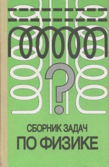 Решение сборник задач по физике степанова 1995 решение задач по фдок