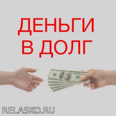 Деньги под расписку от частного лица белгород