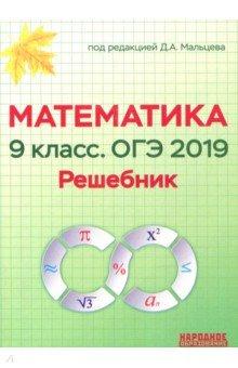 гдз математика 2019