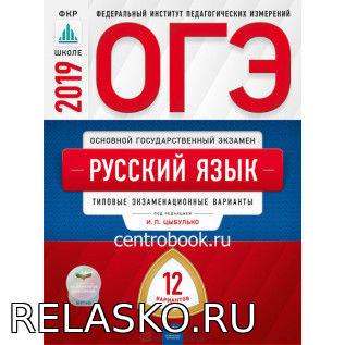 региональный этап русский язык 2019
