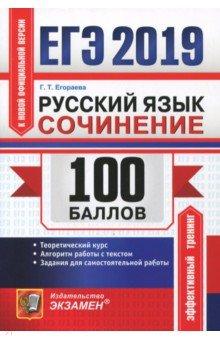 решеба по русскому языку класс 2019