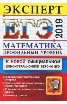 фипи огэ 2019 русский язык варианты